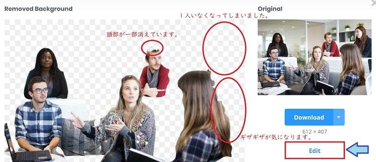 removebg使用例 難しい写真うまくいかない結果例