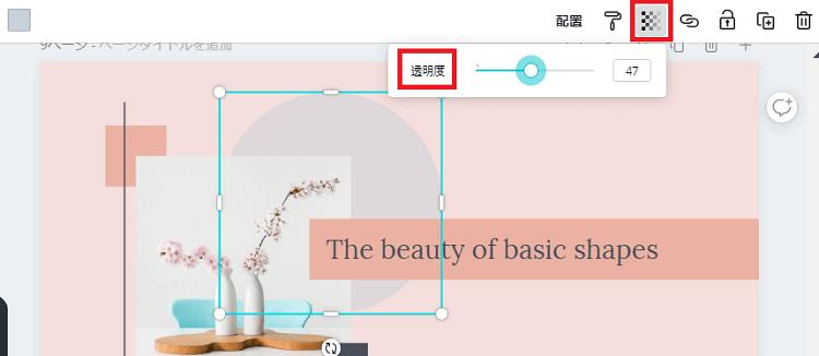 Canvaの使い方、透明度の使い方、ブログのアイキャッチに最適