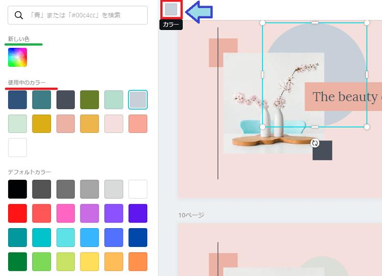 Canvaの使い方、素材の挿入方法と編集、色の変更、コツ