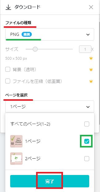 Canvaの使い方、ダウンロード方法、ファイルの種類とページを選択