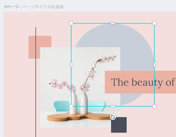 Canvaの使い方、素材の挿入方法と編集、背面への移動デモ