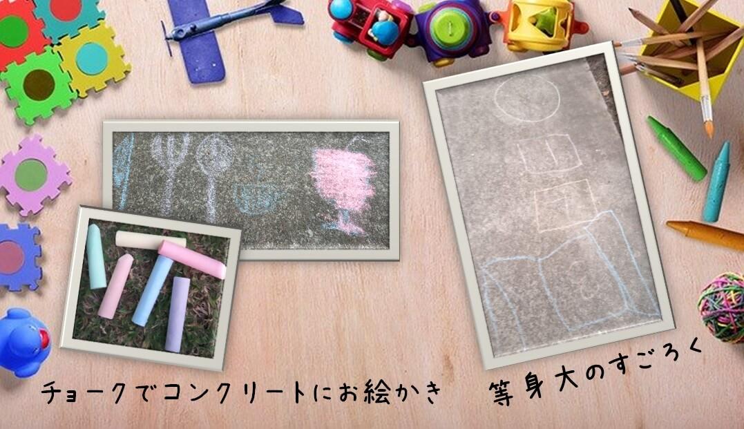 室内遊びアイディア、コンクリートにお絵かき