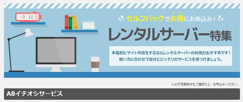 A8.netレンタルサーバー特集