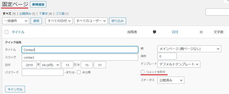 固定ページのコメント設定変更手順