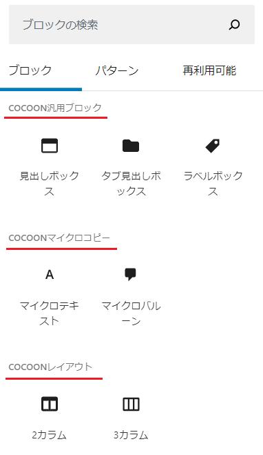 WordPressブロック Cocoon汎用ブロックメニューの内容