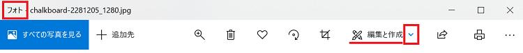 [Windows] フォトで縦横比変更 編集と作成メニュー
