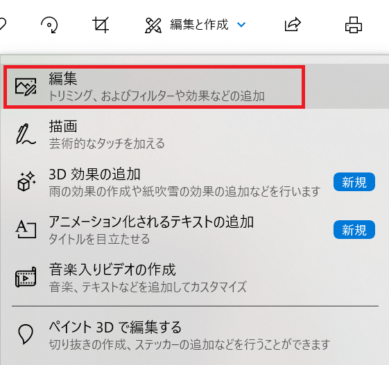 [Windows] フォトで縦横比変更 編集メニューをクリック