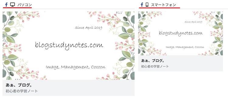 Cocoon OGP画像サンプル Facebook