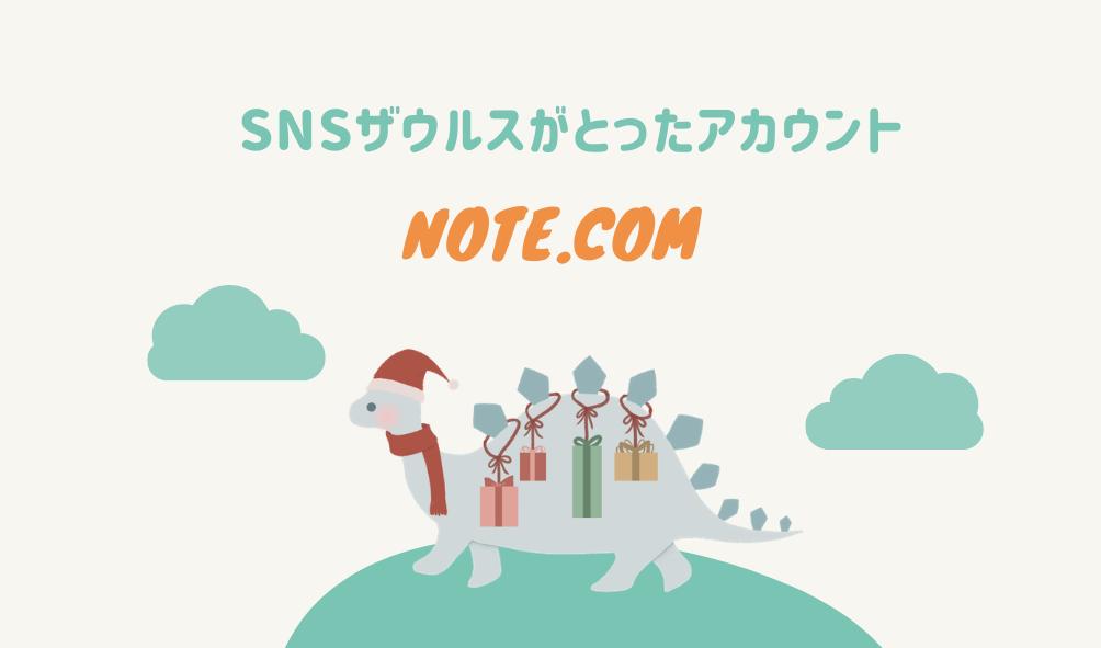 SNSザウルスがとったアカウント note.com