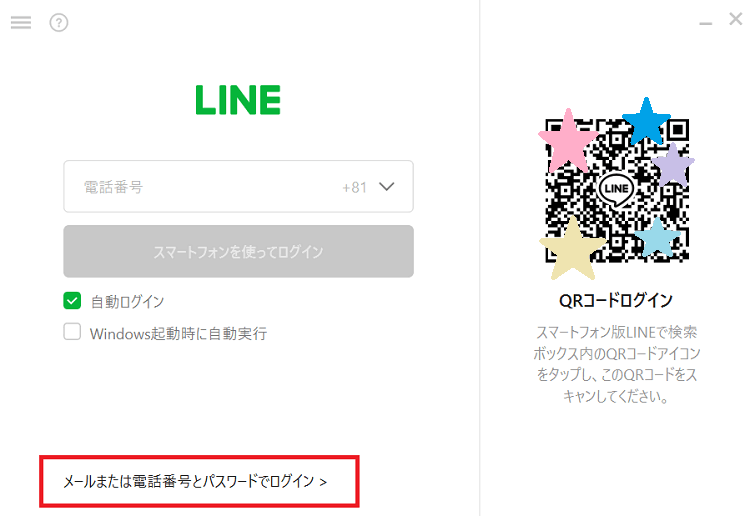 Line PC版ログイン画面の左下に「メールまたは電話番号とパスワードでログイン」のオプションがあります。