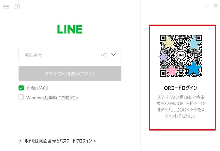 QRコードは、ログイン画面右側